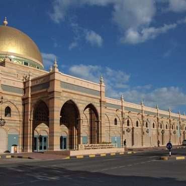 The Sharjah Museum of Islamic Civilization